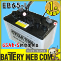 eb65-hic-80-l
