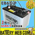 eb65-hic-80-p-2set