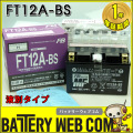 ft12a-bs