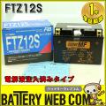 ftz12-s