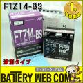 ftz14-bs