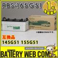 gb-pbs-165g51