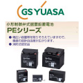 gy-pe12v12