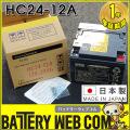 hc24-12a