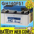 hg-160f51