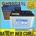 hg-95d31l
