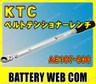 ktc-ae107-500