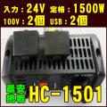 mel-hc-1501-1