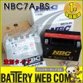 nbc-7a-bs