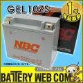 nbc-gel10zs