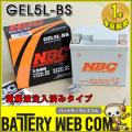 nbc-gel5l-bs