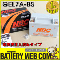 nbc-gel7a-bs
