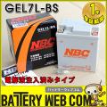 nbc-gel7l-bs