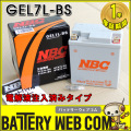 nbc-gel7l-bs