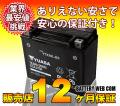 ty-ytx20l-bs-12y