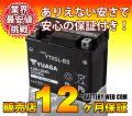 ty-ytx5l-bs-12y