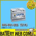 varta-595901085-1