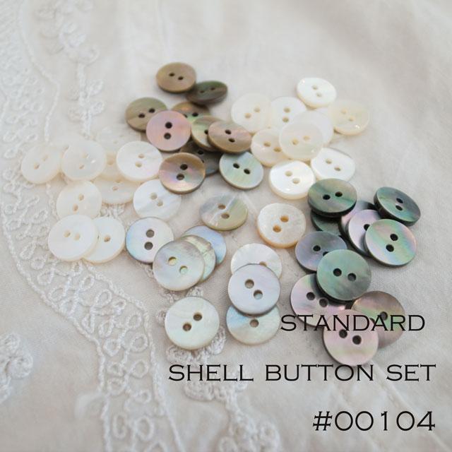 【貝ボタン定番セット】#00104 11.5mm 各10個 *初めての方にもおすすめセット