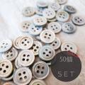 セール品!【丸型(定番)】黒蝶貝 貝ボタン#00017 4穴10mm C/# wht 50個セット
