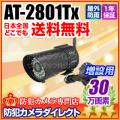 【AT-2801Tx】キャロットシステムズ製 AT-2800専用 増設カメラ