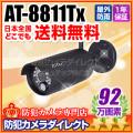 【AT-8811Tx】キャロットシステムズ製 AT-8801専用 増設カメラ