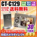 ��CT-C129�ۥ����åȥ����ƥॺ�� �ǥ�����磻��쥹̵�������ܼ�������˥������å�(AT-2510MCS��