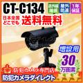 ��CT-C134�ۥ����åȥ����ƥॺ�� CT-C131�����ߥ����ñ�Ρ�AT-2731Tx��