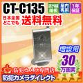 ��CT-C135�ۥ����åȥ����ƥॺ�� CT-C129�����ߥ����ñ�� ��AT-2511Tx��