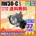 【IW30-C】INBES製 IW30 ワイヤレスカメラシステム用増設カメラ