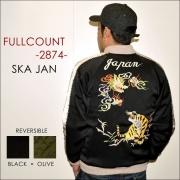 "FULLCOUNT フルカウント、""2874""、SKA JAN、スカジャン [スカジャン][SOUVENIR JACKET][アウター]"