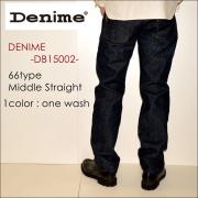 """DENIME ドゥニーム、""""66type"""" [ミドルストレート][ライトオンス][ヴィンテージ系色落ち]"""