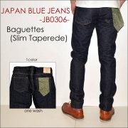 "JAPAN BLUE JEANS ジャパンブルージーンズ、""JB0306""、14ozセルビッチ バゲット モデル [ライトオンス][ヴィンテージ系色落ち]"