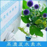 【定期購入】ヴァレデローズ 高濃度水素水(10L×2箱)
