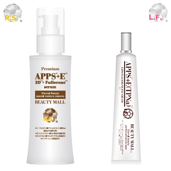 【石油系界面活性剤フリー】「APPS+E(TPNa)フラーレン 美容液」・50ml &「APPS+E(TPNa) LF(リポフラーレン)アイクリーム」・18g《BEAUTY MALL》