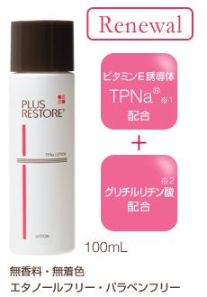 TPNa ローション <化粧水> 100ml