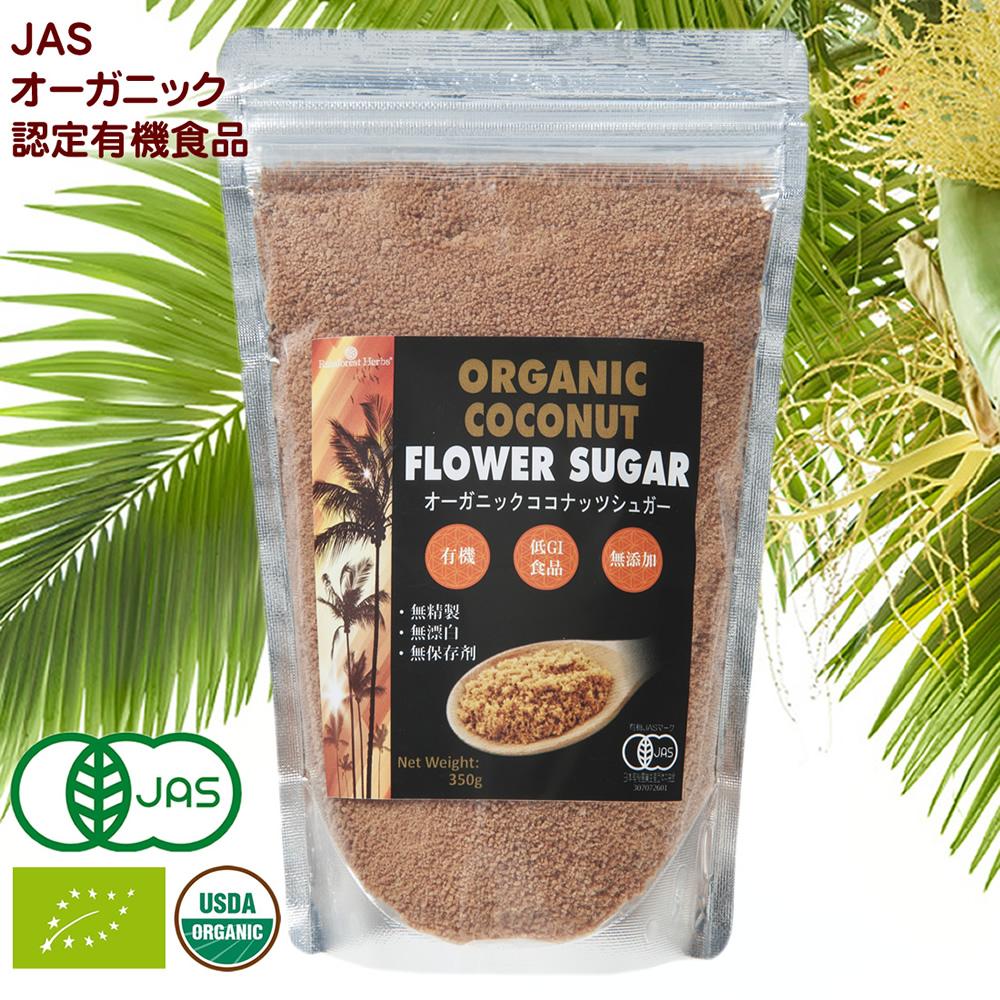 有機JASオーガニック ココナッツシュガー(Organic coconuts suger) 低GI食品 350g 1袋 天然のビタミン・ミネラル・アミノ酸たっぷり