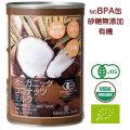 �������˥å������ʥåĥߥ륯400ml��ͭ��JASǧ�꿩�ʡ�BPA����ʬ������ʪ���Ȥ��Ƥη�ǰ�ˤ��Ϥ��Ф��ꥹ�����뤿��˴���¦��BPA�λ��ѤƤ���ޤ�����̵ź�á�̵������̵ɺ��̵��¸�ޡ�certified organic coconut milk