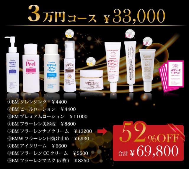 スペシャル美肌実感セット 人気商品をこの機会に!3万円コース