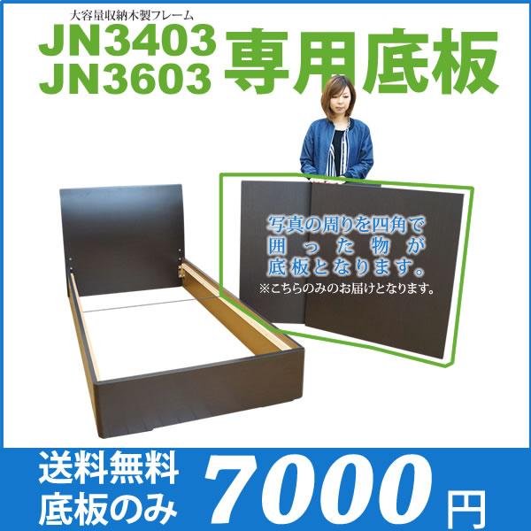 ■ JN-3403用・3603用 底板のみ 【送料無料】【プライオリティ対応】(JN-3403用・3603用底板)