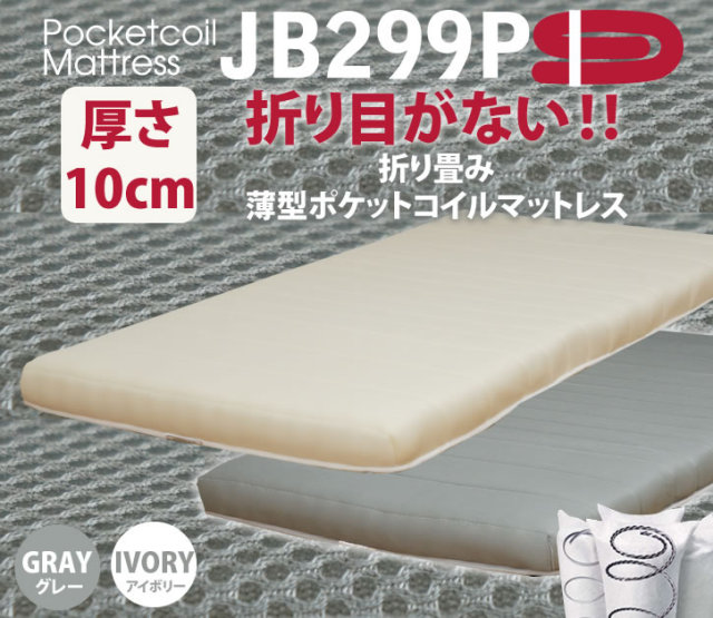 折り目のない 薄型 軽量 3つ折り マットレス ポケットコイルマットレス 折りたたみ シングル ポケットコイル 三つ折り ベッドマット シングルサイズ 体圧分散 JB299P くるぴたポケット