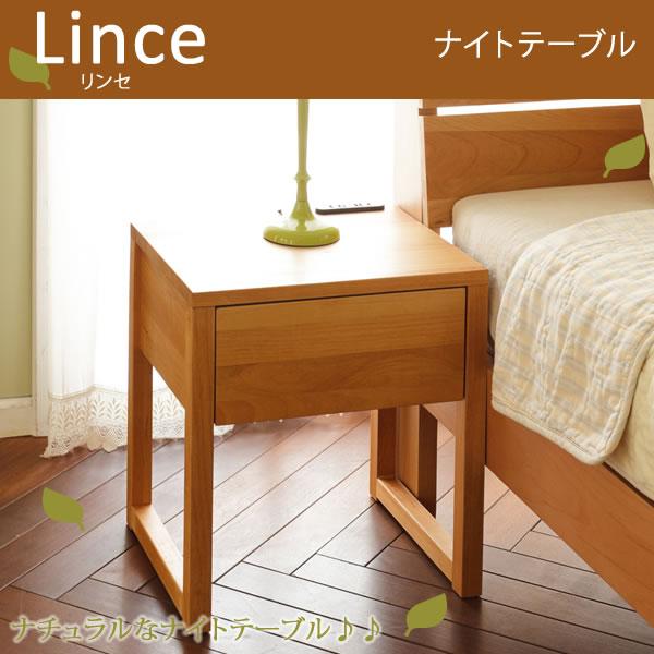 センベラ ナイトテーブル サイドテーブル リンセ 【プライオリティ対応】