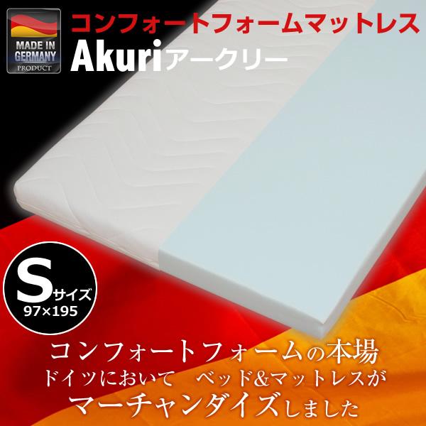 ノンスプリング マットレス シングル 高反発 コンフォートフォーム アークリー Akuri