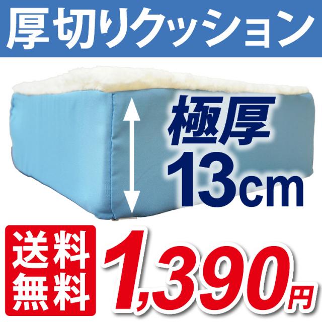 厚切りクッション1390円