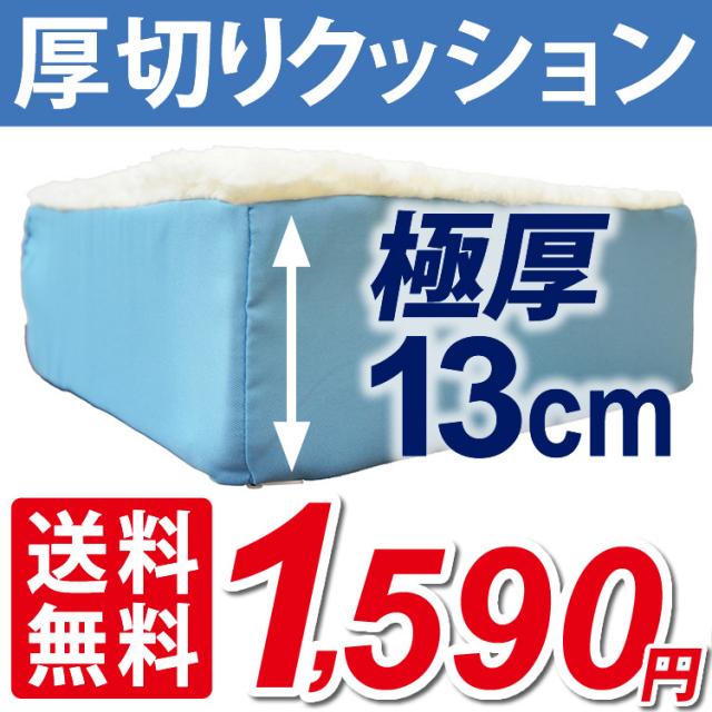 【送料無料】厚切りクッション 厚さ13cm 密度20D ポリウレタンフォーム 洗えるカバー 極厚 36cm 0016-atugiric