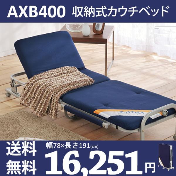 アテックス 収納式カウチベッド 収納式ベッド アテックス ATEX シングル AX-B400 本体