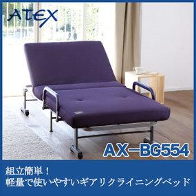 アテックス  手動  収納式リクライニングベッド ATEX AX-BG554
