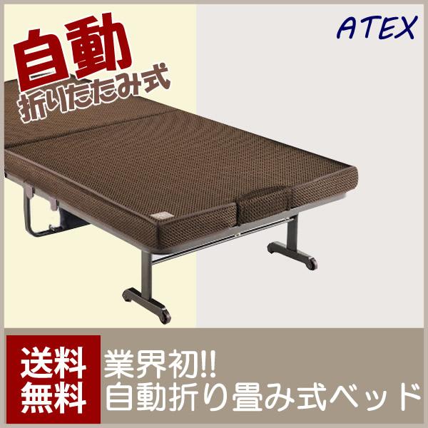 アテックス シングル 自動収納ベッド 省スペース ベッド ATEX AX-B1016A