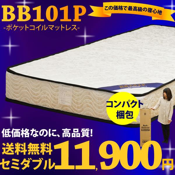 マットレス ポケットコイル セミダブル ポケットコイルマットレス BB101P