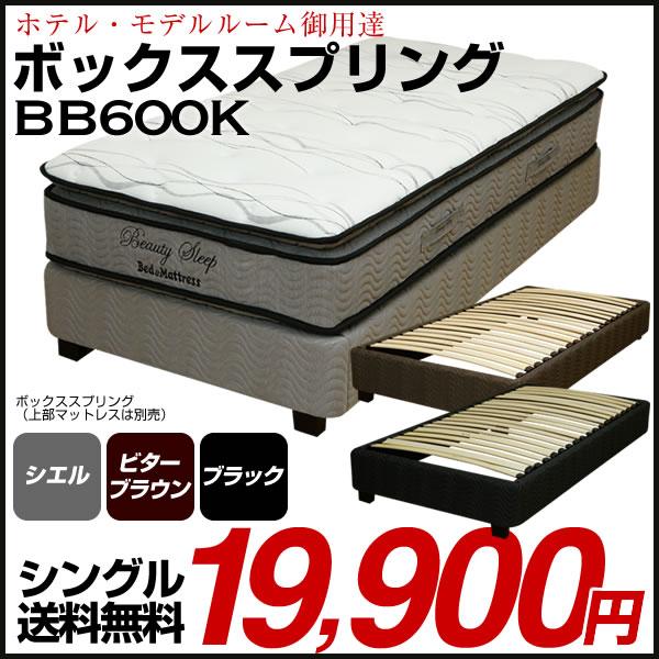 BB600Kボックススプリング