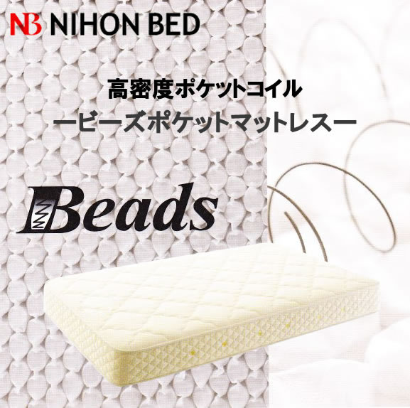日本ベッド ビーズポケット マットレス 80スモールシングル レギュラー(11195)(80-ビーズポケット11195